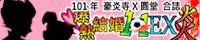 ★爆熱結婚101-EX炎★紀念合誌